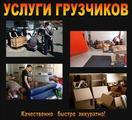 Грузчики Белгород 8-951-763-21-58