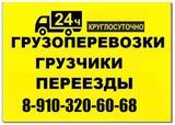 Услуги грузчиков в Белгороде 8-910-32-60-68